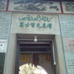 Reflections of an American Muslim in China