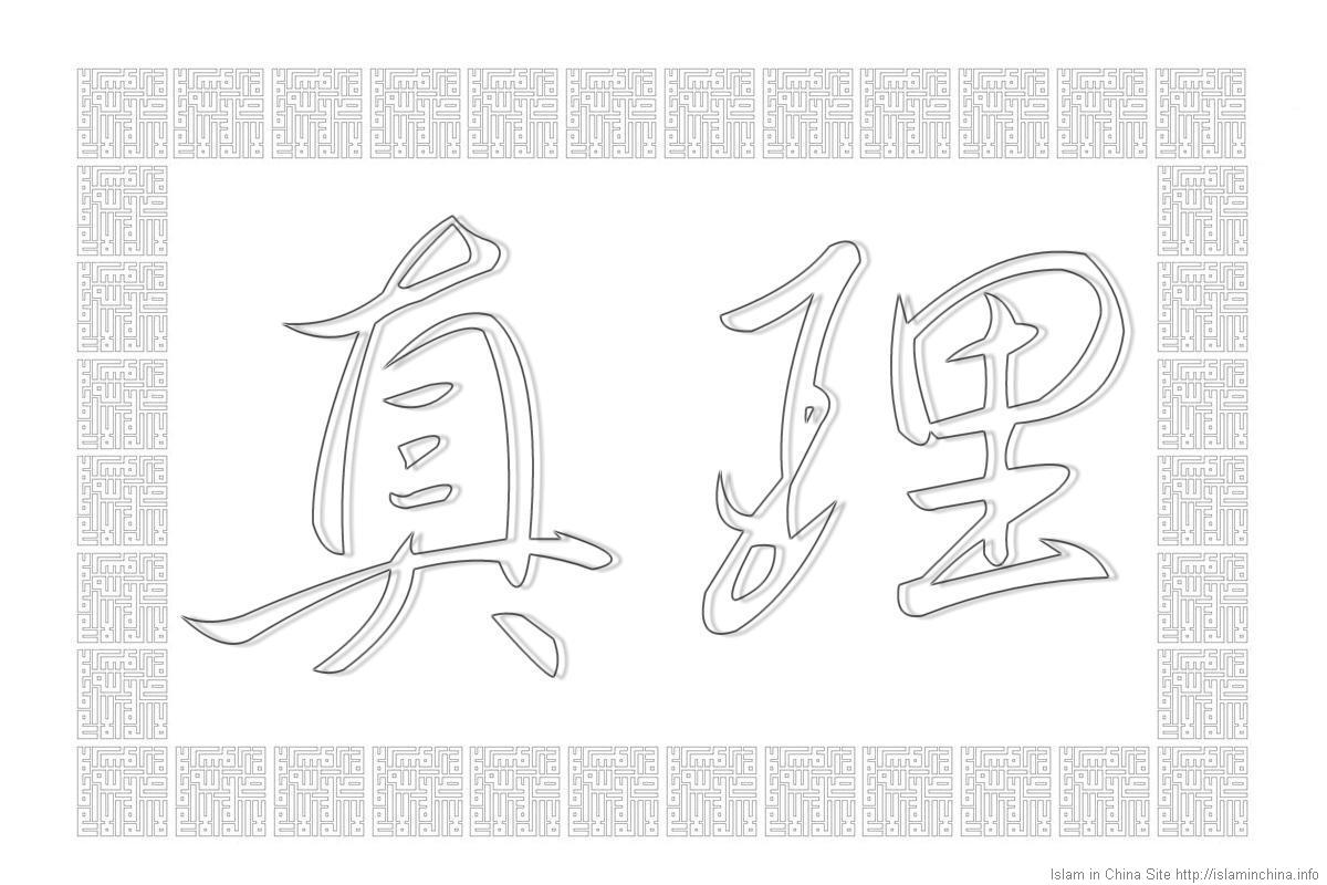 Chinese Islamic Wallpapers